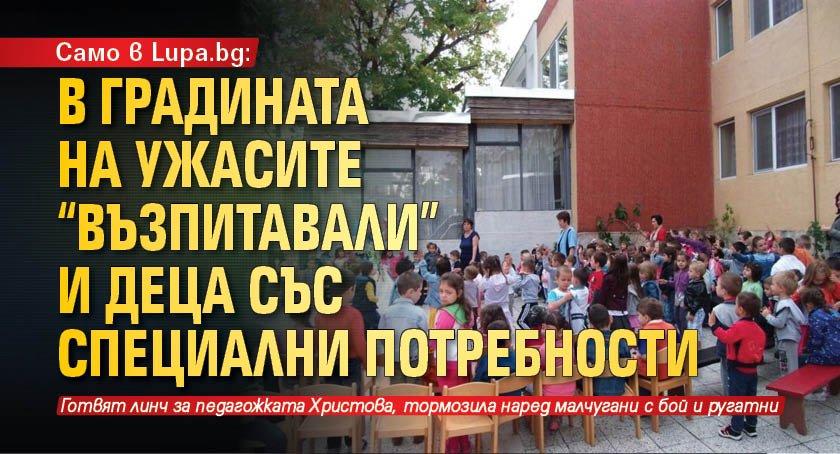 """Само в Lupa.bg: В градината на ужасите """"възпитавали"""" и деца със специални потребности"""