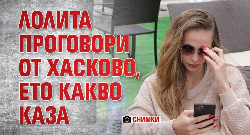 Лолита проговори от Хасково, ето какво каза (СНИМКИ)