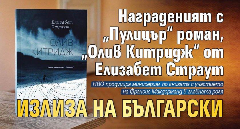 """Награденият с """"Пулицър"""" роман, """"Олив Китридж"""" от Елизабет Страут излиза на български"""
