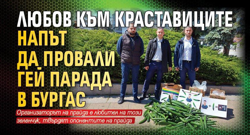 Любов към краставиците напът да провали гей парада в Бургас