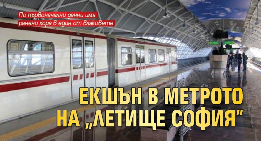"""Екшън в метрото на """"Летище София"""", има застрелян човек"""