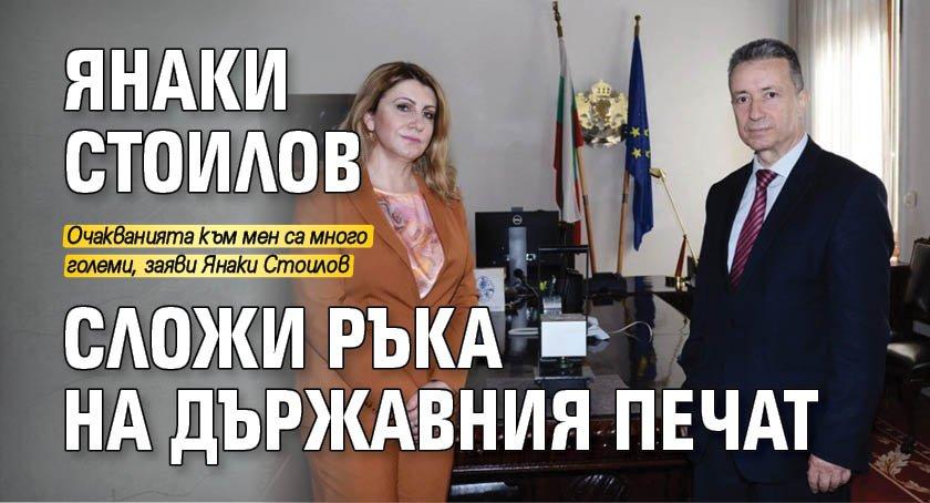 Янаки Стоилов сложи ръка на държавния печат