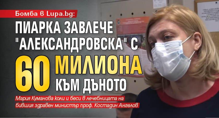 """Бомба в Lupa.bg: Пиарка завлече """"Александровска"""" с 60 милиона към дъното"""