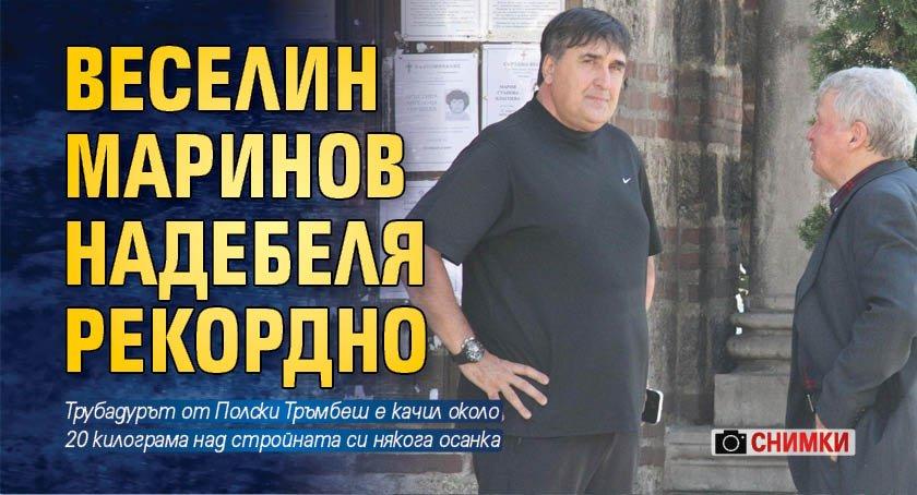 Веселин Маринов надебеля рекордно (Снимки)