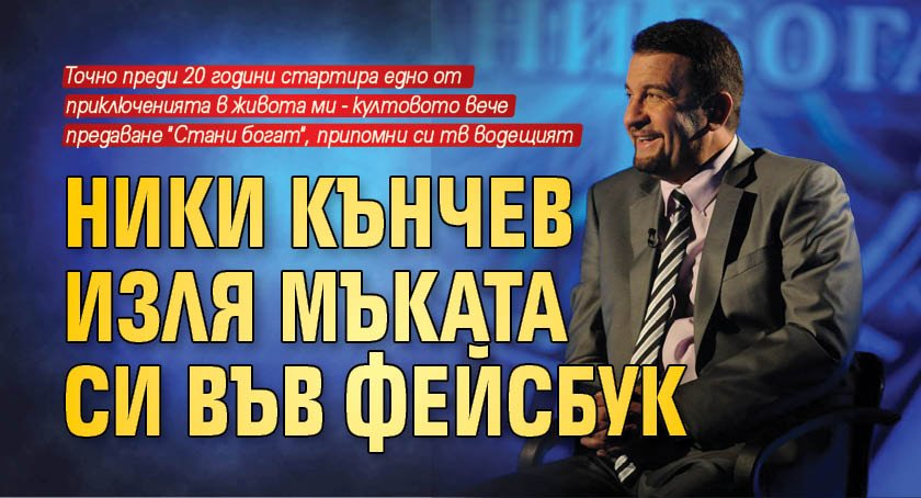 Ники Кънчев изля мъката си във фейсбук