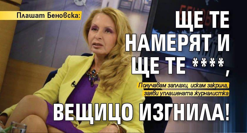 Плашат Беновска: Ще те намерят и ще те ****, вещицо изгнила!