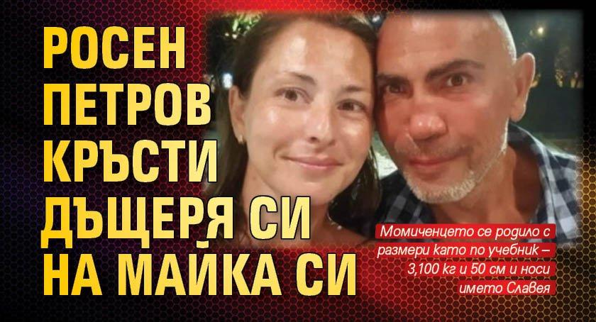 Росен Петров кръсти дъщеря си на майка си