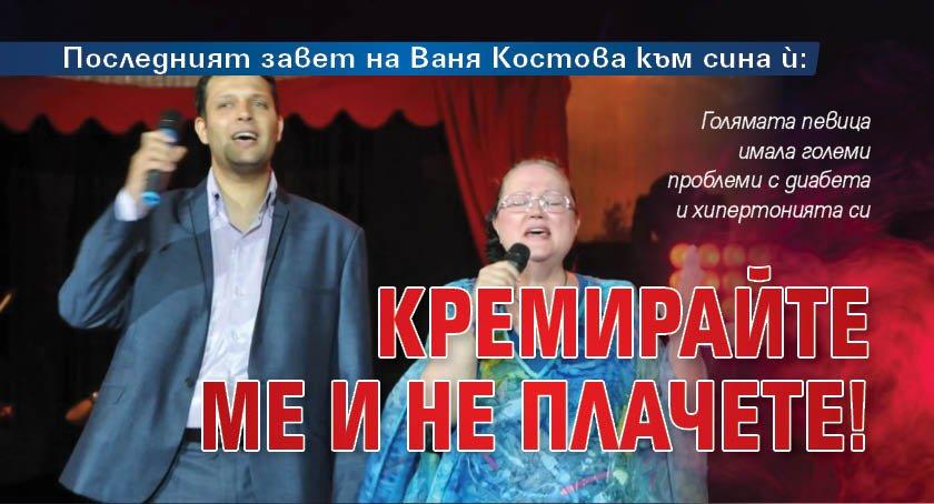 Последният завет на Ваня Костова към сина й: Кремирайте ме и не плачете!