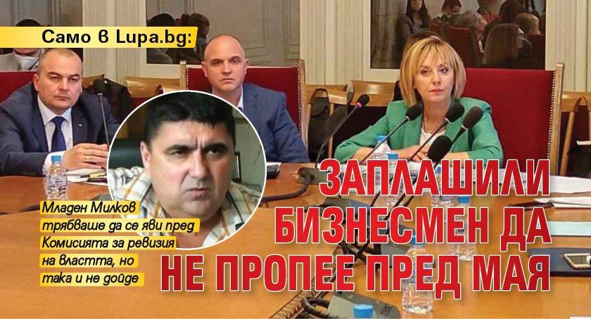 Само в Lupa.bg: Заплашили бизнесмен да не пропее пред Мая