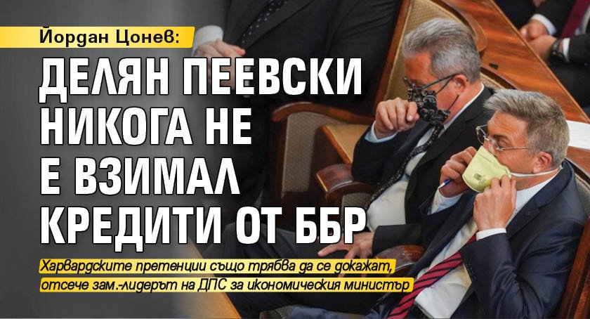 Йордан Цонев: Делян Пеевски никога не е взимал кредити от ББР