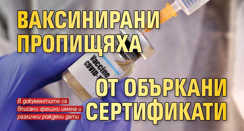 Ваксинирани пропищяха от объркани сертификати