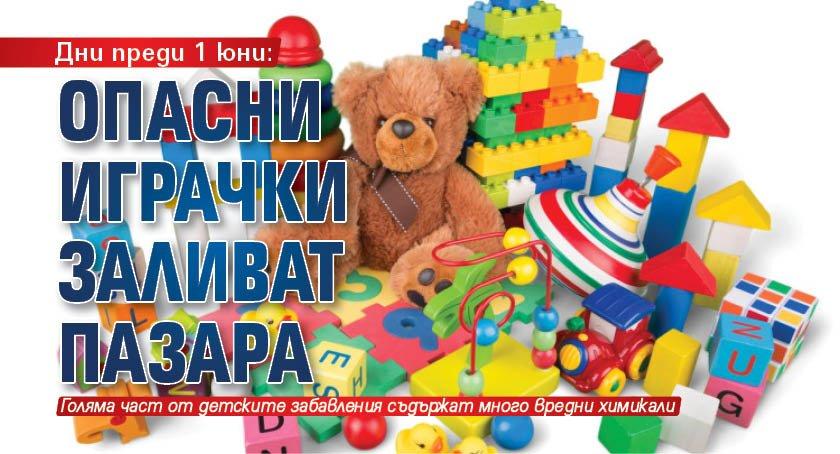 Дни преди 1 юни: Опасни играчки заливат пазара