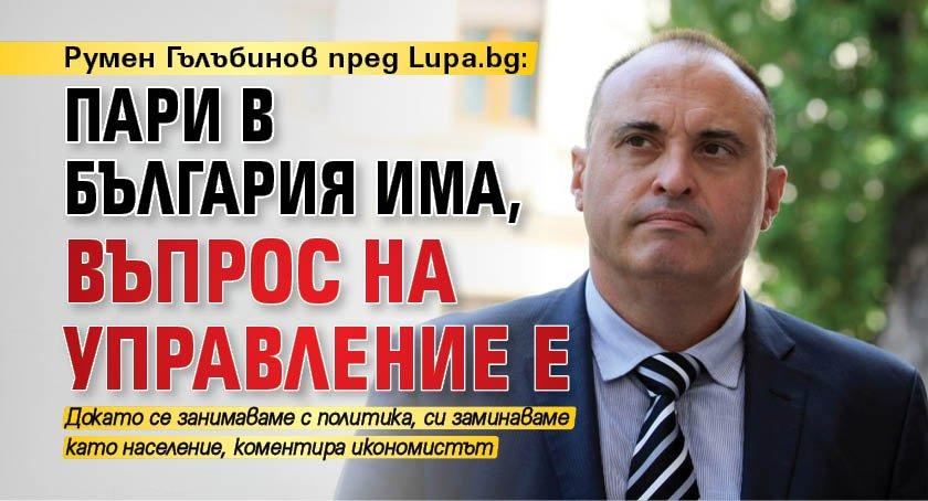 Румен Гълъбинов пред Lupa.bg: Пари в България има, въпрос на управление е
