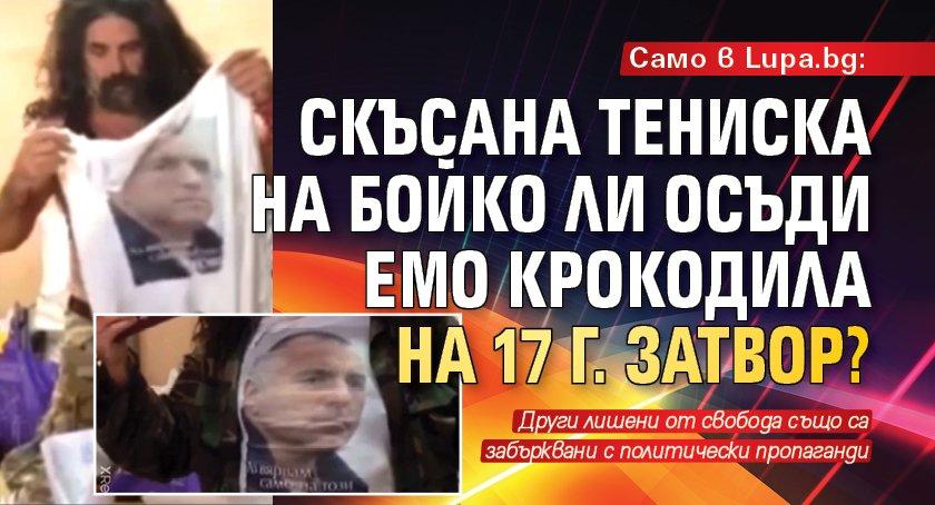 Само в Lupa.bg: Скъсана тениска на Бойко ли осъди Емо Крокодила на 17 г. затвор?