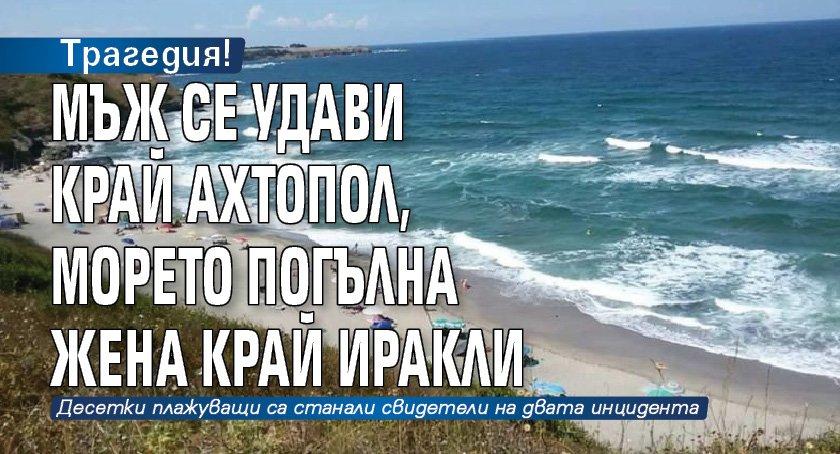Трагедия! Мъж се удави край Ахтопол, морето погълна жена край Иракли