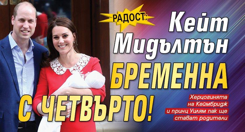Кейт Мидълтън бременна с четвърто!