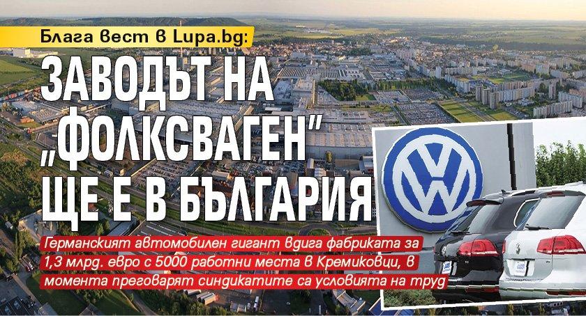 """Блага вест в Lupa.bg: Заводът на """"Фолксваген"""" ще е в България"""