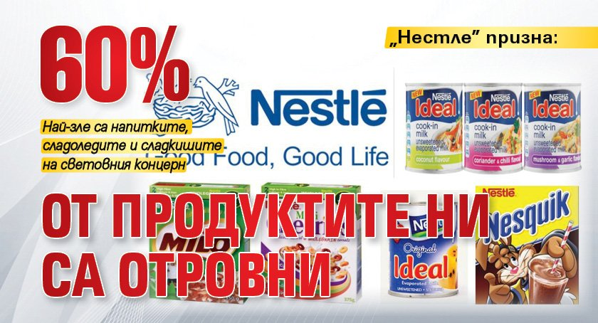 """""""Нестле"""" призна: 60% от продуктите ни са отровни"""