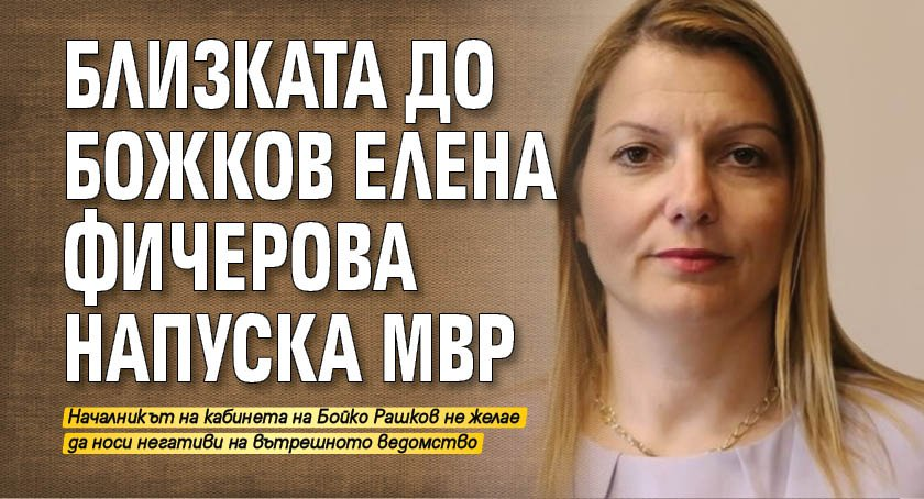 Близката до Божков Елена Фичерова напуска МВР