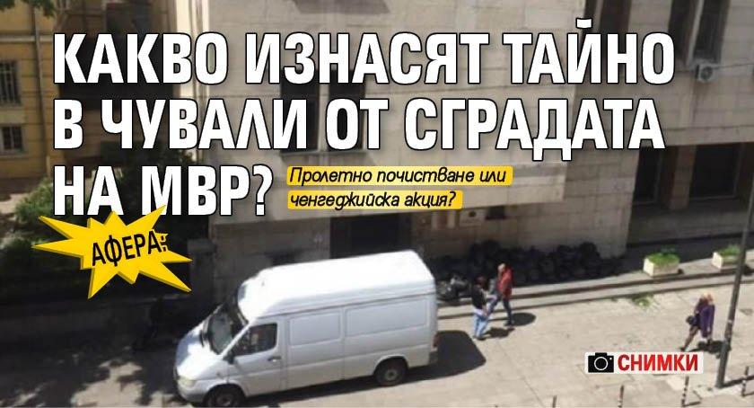 АФЕРА: Какво изнасят тайно в чували от сградата на МВР? (СНИМКИ)