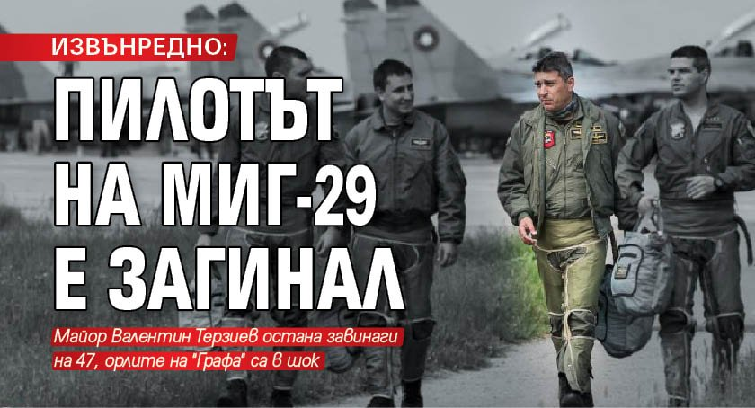 ИЗВЪНРЕДНО: Пилотът на МиГ-29 е загинал