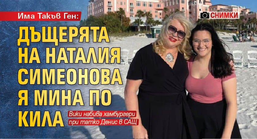 Има Такъв Ген: Дъщерята на Наталия Симеонова я мина по кила (СНИМКИ)
