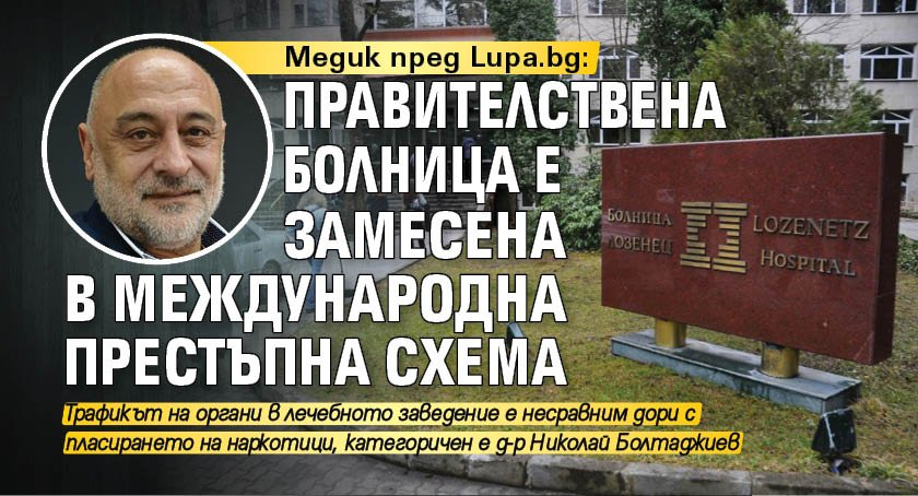 Медик пред Lupa.bg: Правителствена болница е замесена в международна престъпна схема