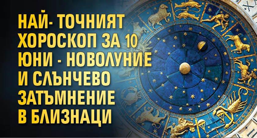 Най-точният хороскоп за 10 юни - новолуние и слънчево затъмнение в Близнаци