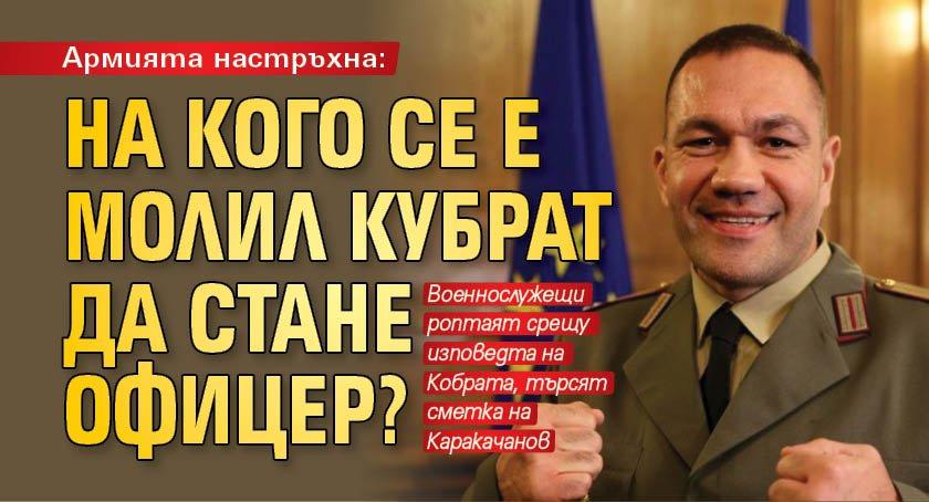 Армията настръхна: На кого се е молил Кубрат да стане офицер?