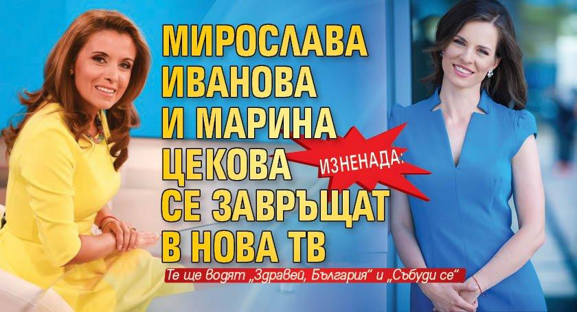 Изненада: Мирослава Иванова и Марина Цекова се завръщат в Нова тв