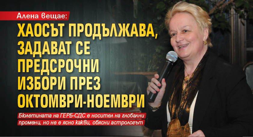 Алена вещае: Хаосът продължава, задават се предсрочни избори през октомври-ноември