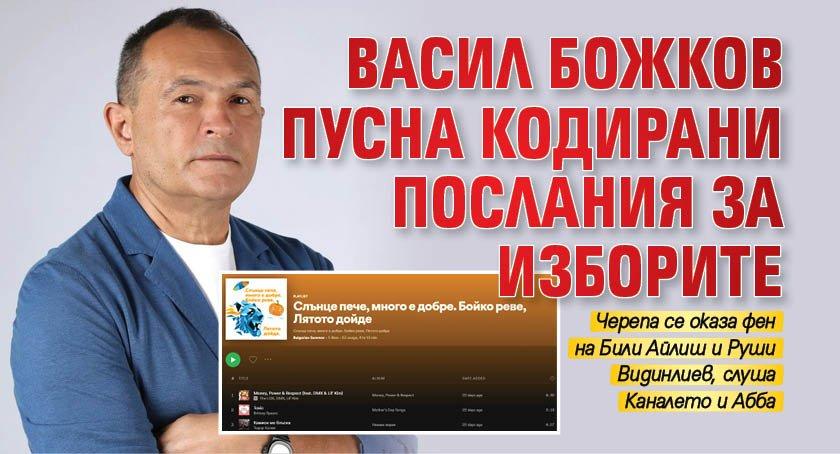 Васил Божков пусна кодирани послания за изборите