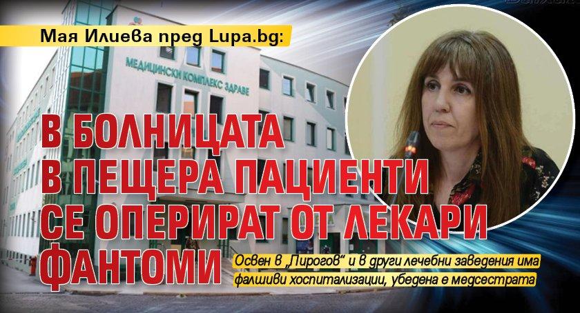 Мая Илиева пред Lupa.bg: В болницата в Пещера пациенти се оперират от лекари фантоми