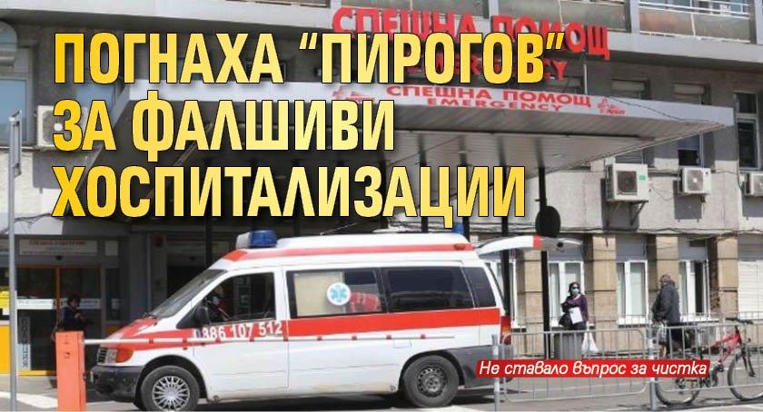 "Погнаха ""Пирогов"" за фалшиви хоспитализации"