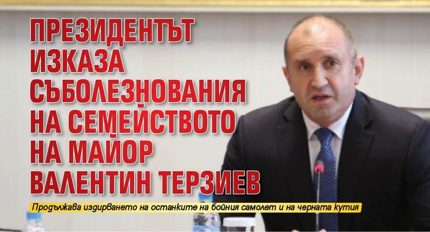 Президентът изказа съболезнования на семейството на майор Валентин Терзиев