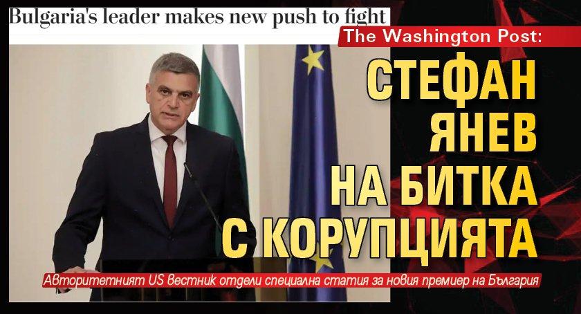 The Washington Post: Стефан Янев на битка с корупцията
