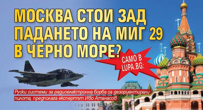 Само в Lupa.bg: Москва стои зад падането на МиГ 29 в Черно море?