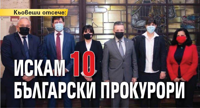 Кьовеши отсече: Искам 10 български прокурори
