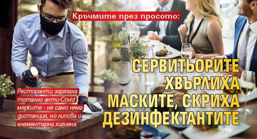 Кръчмите през просото: Сервитьорите хвърлиха маските, скриха дезинфектантите