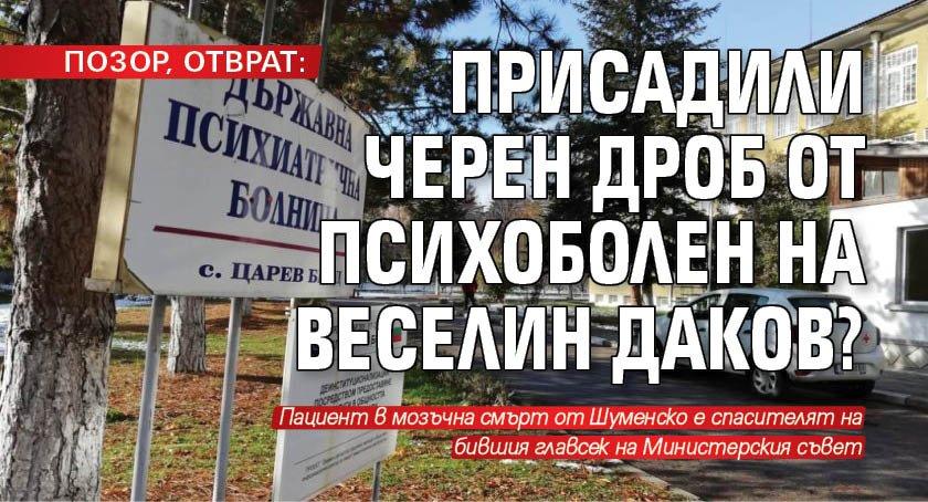 ПОЗОР, ОТВРАТ: Присадили черен дроб от психоболен на Веселин Даков?