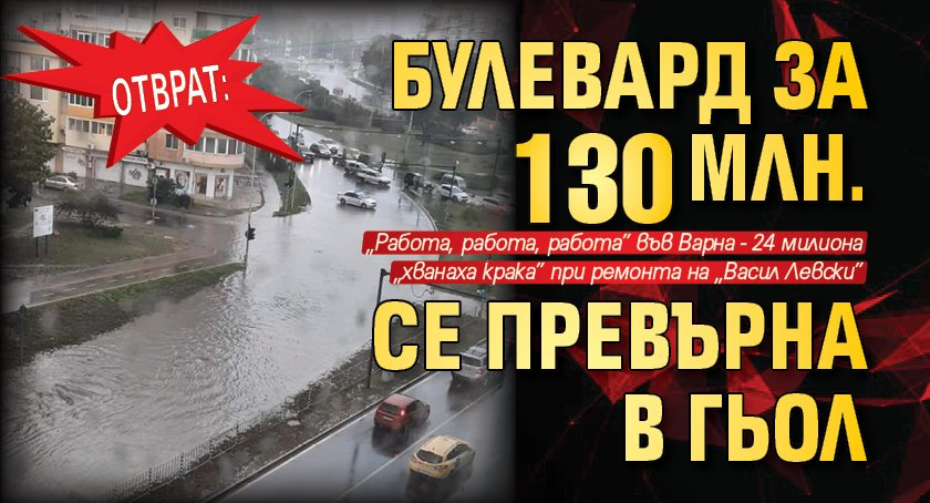 ОТВРАТ: Булевард за 130 млн. се превърна в гьол