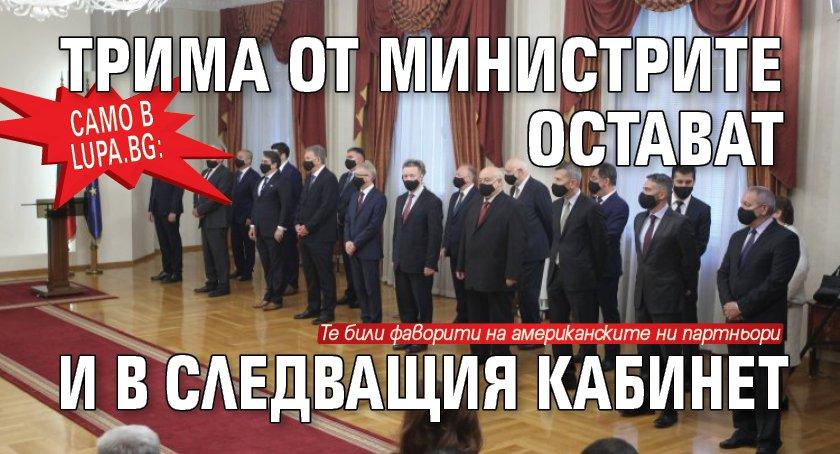 Само в Lupa.bg: Трима от министрите остават и в следващия кабинет