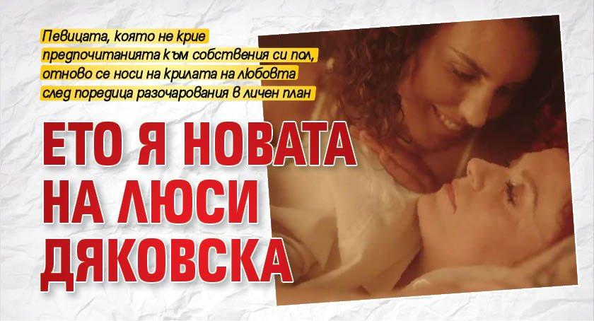 Ето я новата на Люси Дяковска