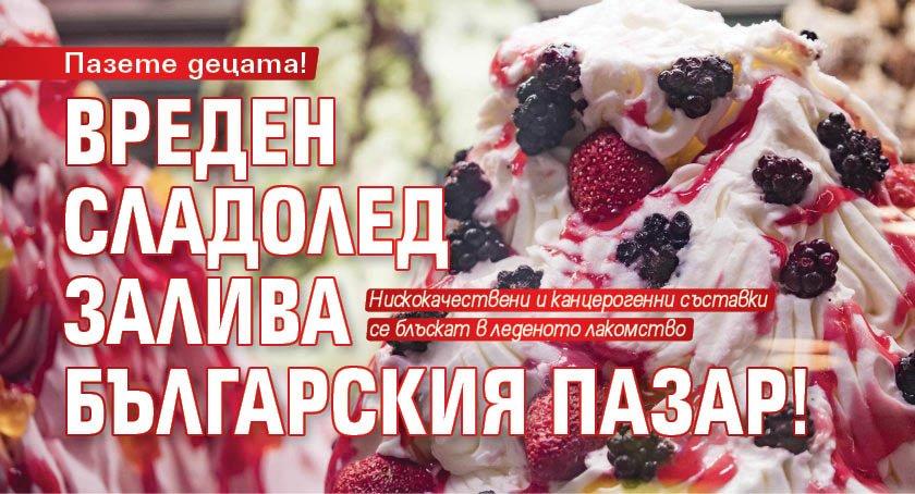 Пазете децата! Вреден сладолед залива българския пазар!