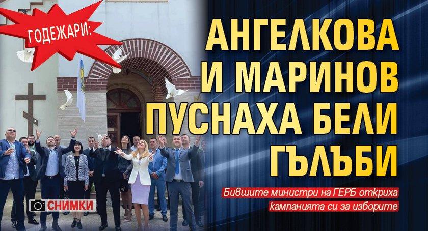 ГОДЕЖАРИ: Ангелкова и Маринов пуснаха бели гълъби (СНИМКИ)