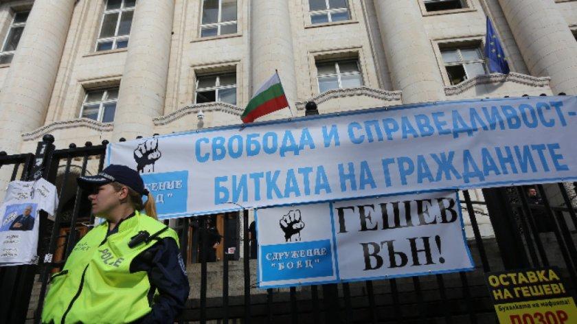 """Протестът """"Анти Гешев"""" и полицаи се лупат пред Съдебната палата"""