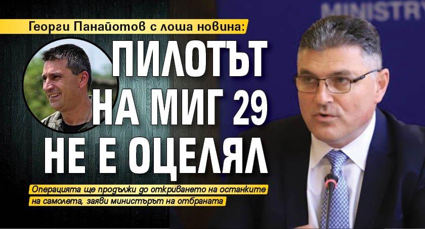Георги Панайотов с лоша новина: Пилотът на МиГ-29 не е оцелял