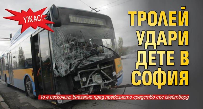 Ужас! Тролей удари дете в София