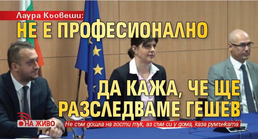 Лаура Кьовеши: Не е професионално да кажа, че ще разследваме Гешев (НА ЖИВО)