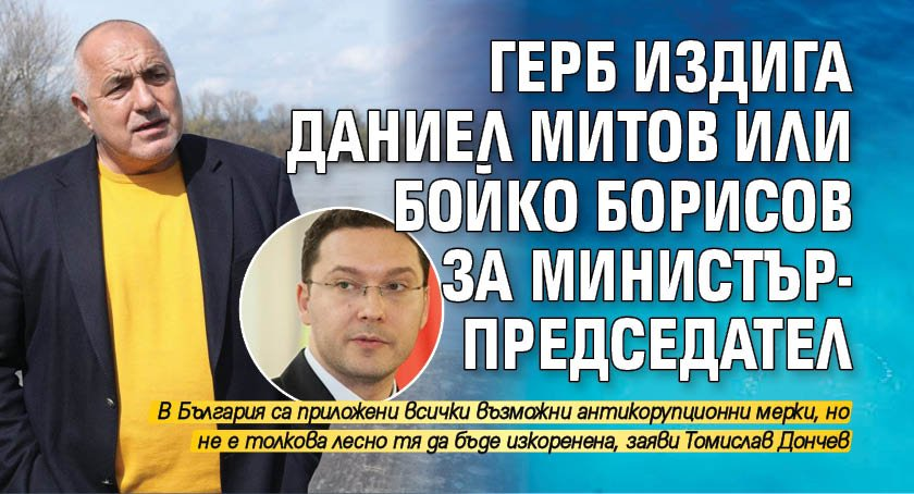 ГЕРБ издига Даниел Митов или Бойко Борисов за министър-председател